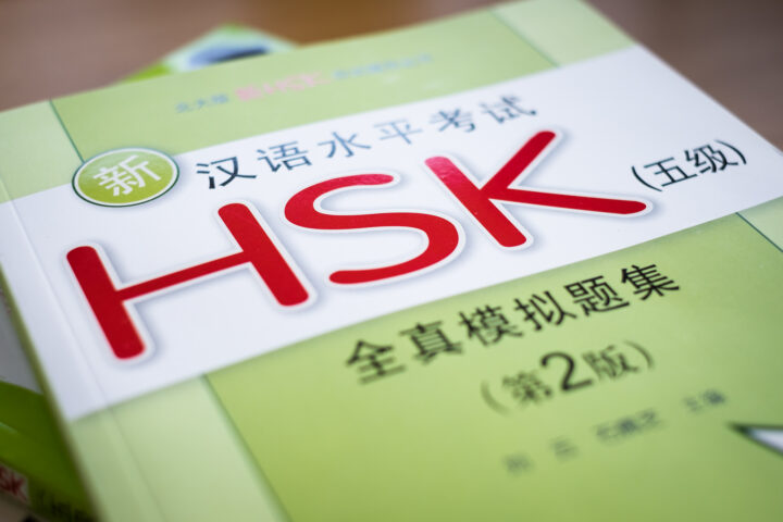 Corso preparatorio agli esami HSK/HSKK